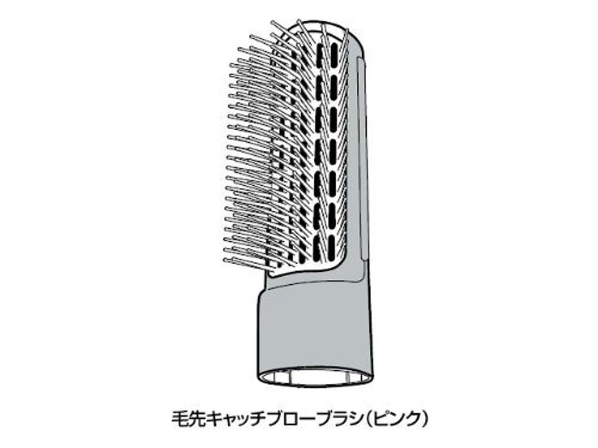 曲線修正する瞑想的Panasonic 毛先キャッチブローブラシ(ピンク) EHKA10PH7617