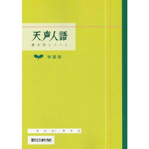 朝日新聞社 天声人語学習用ノート 360021 (1冊)