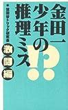 金田一少年の推理ミス 激闘編