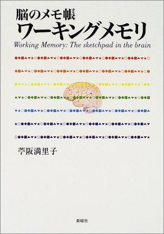 ワーキングメモリ―脳のメモ帳の詳細を見る