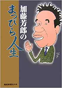 加藤芳郎のまっぴら人生 愛蔵版 (産経新聞社の本)   山本 泰夫  本 ...