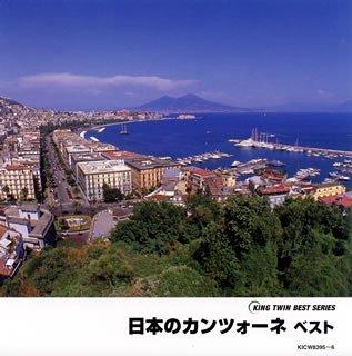 日本のカンツォーネ ベスト