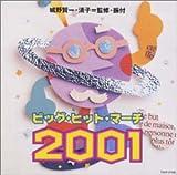 ビッグ・ヒット・マーチ 2001
