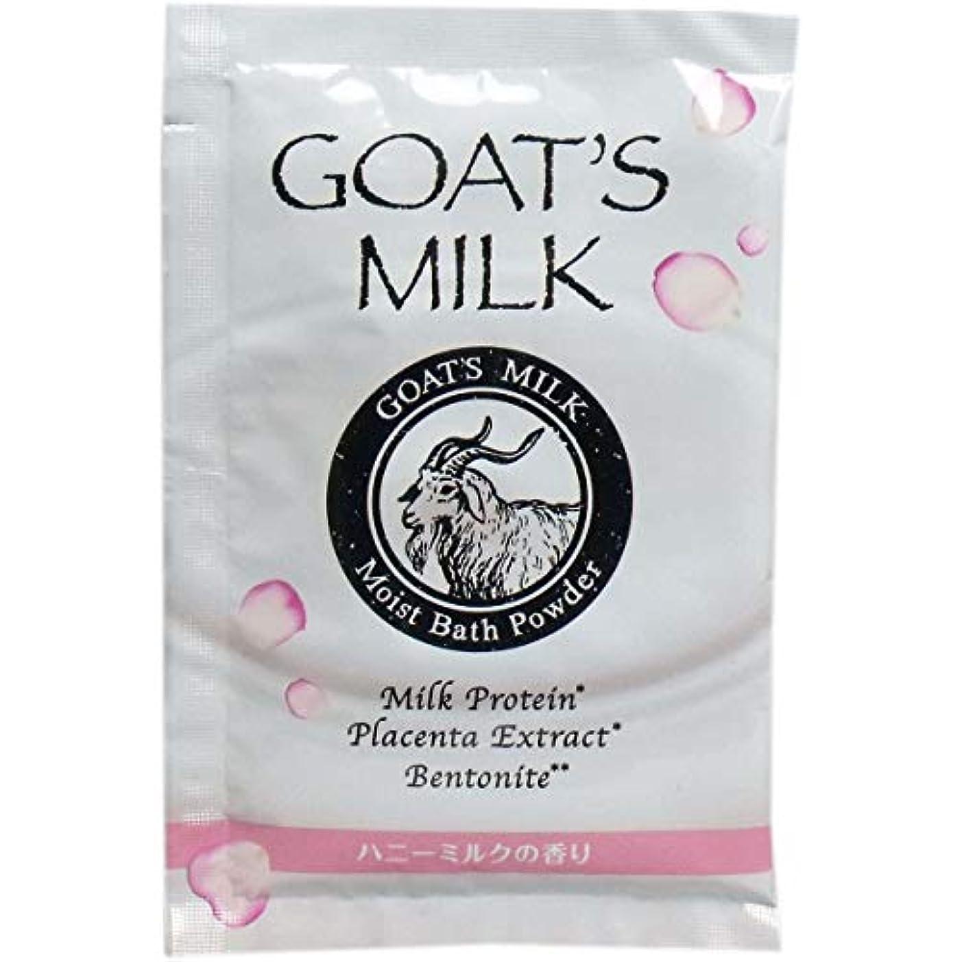 ジョガー信頼性ホースGOAT'S MILK(ゴートミルク) スキンバス入浴剤 ハニーミルクの香り 50g入
