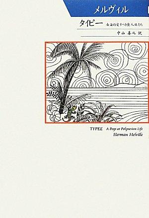 タイピー 南海の愛すべき食人族たち (シリーズ世界の文豪)の詳細を見る