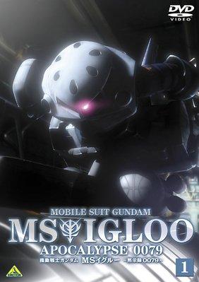 機動戦士ガンダム MS IGLOO 黙示録0079