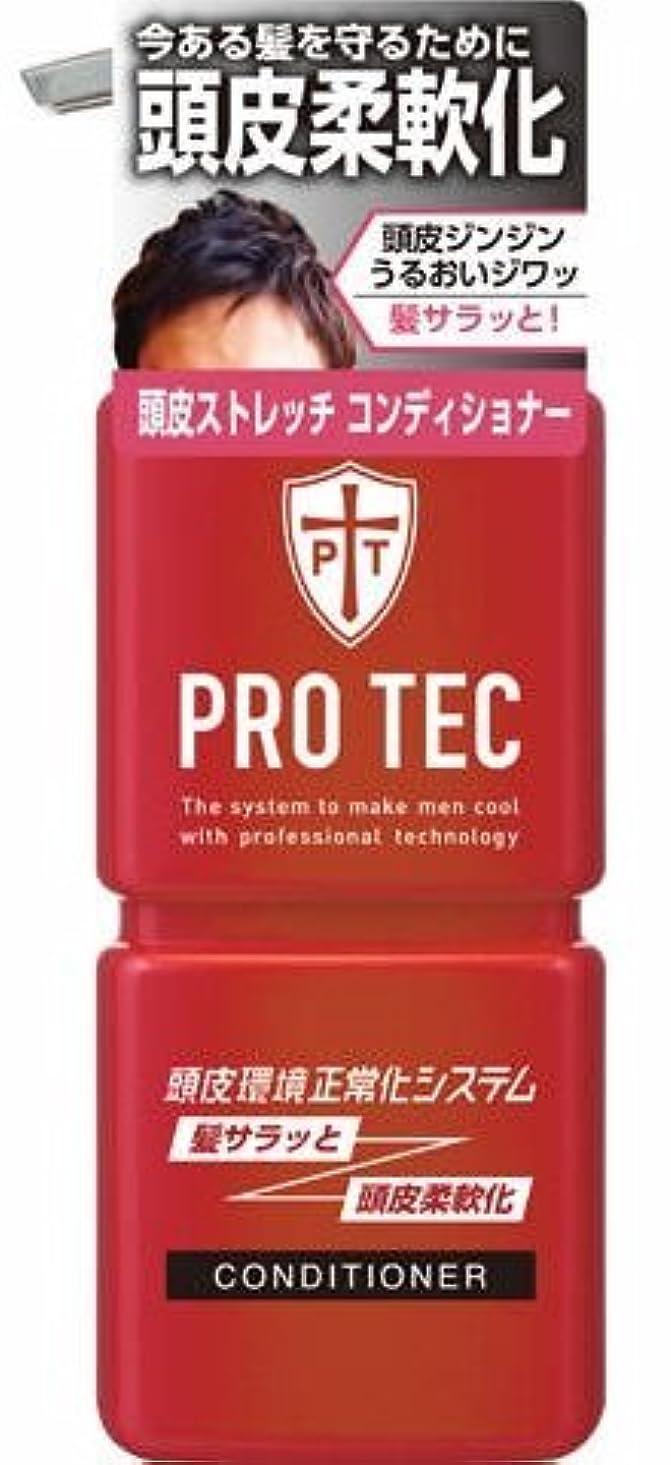 ルールクランシー変更PRO TEC 頭皮ストレッチコンディショナー ポンプ 300g × 3個セット
