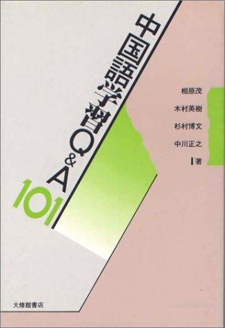 中国語学習Q&A101の詳細を見る