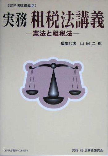 実務 租税法講義—憲法と租税法 (実務法律講義)