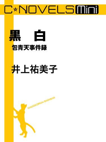 [画像:C★NOVELS Mini - 黒白 - 包青天事件録]