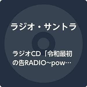 ラジオCD「令和最初の告RADIO~powered by 四宮グループ~」vol.2