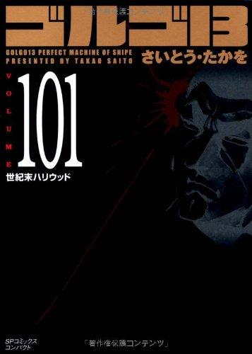 ゴルゴ13 (Volume101) 世紀末ハリウッド (SPコミックスコンパクト)の詳細を見る