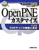 オープンソース徹底活用OpenPNEカスタマイズによるSNSサイトの構築と運営