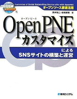 オープンソース徹底活用OpenPNEカスタマイズによるSNSサイトの構築と運営の詳細を見る