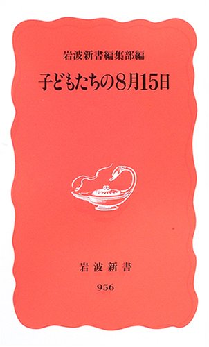 子どもたちの8月15日 (岩波新書 新赤版 (956))の詳細を見る