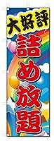 のぼり旗 詰め放題 (W600×H1800)