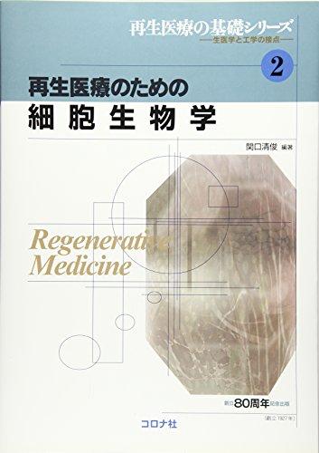 再生医療のための細胞生物学 (再生医療の基礎シリーズ-生医学と工学の接点 2)