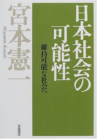 日本社会の可能性―維持可能な社会への詳細を見る
