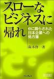 スローなビジネスに帰れ―eに踊らされた日本企業への処方箋