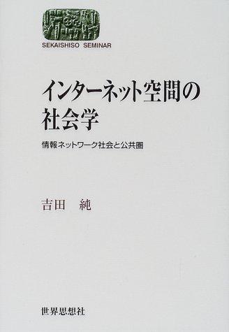 インターネット空間の社会学―情報ネットワーク社会と公共圏 (SEKAISHISO SEMINAR)の詳細を見る