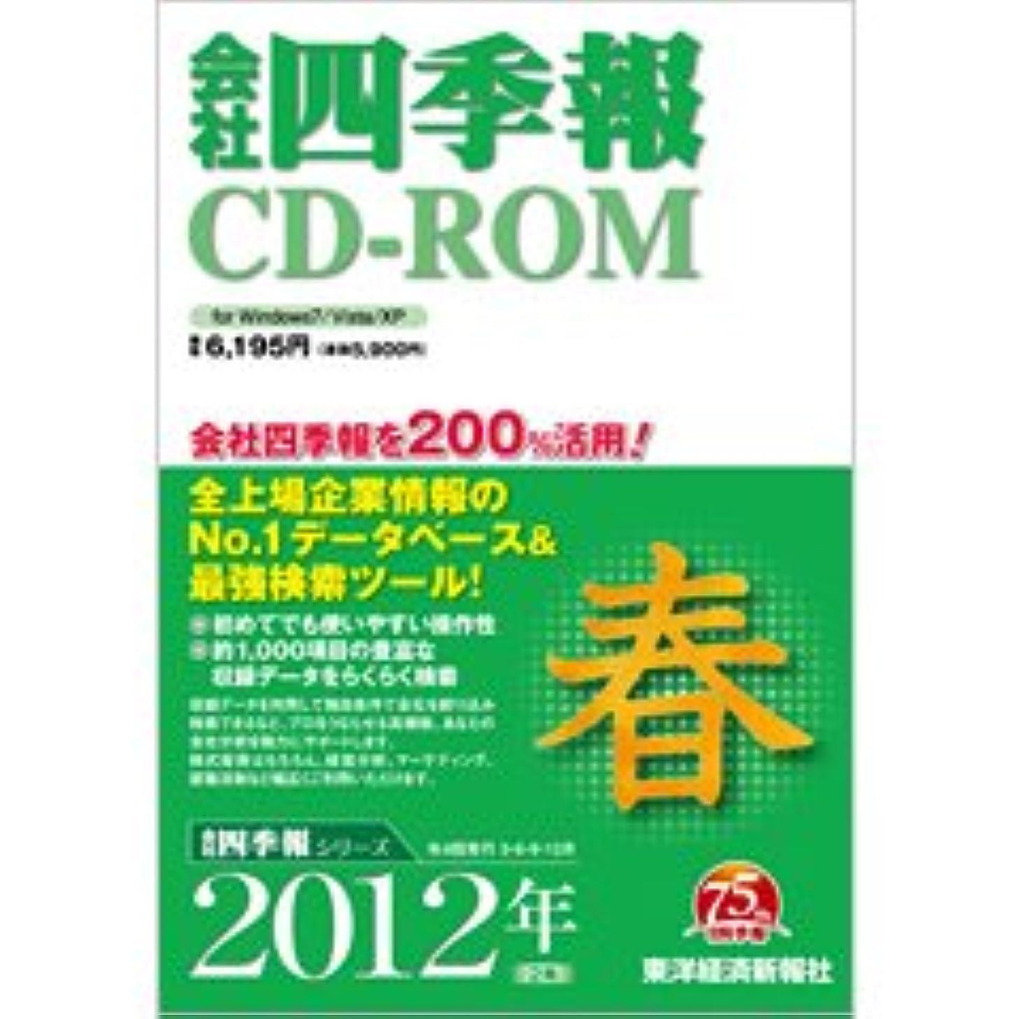 ダイヤルインタビュー受ける会社四季報CD-ROM2012年2集春号