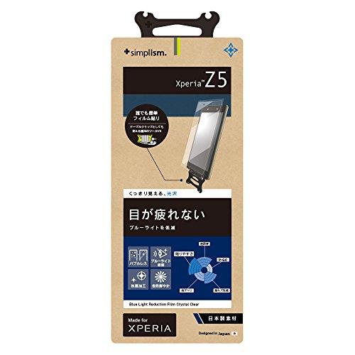 Simplism Xperia Z5 (docomo SO-01H/au SOV32/SoftBank 501SO) ブルーライト低減 液晶保護フィルム 光沢 TR-PFXPZ5-BCCC TR-PFXPZ5-BCCC