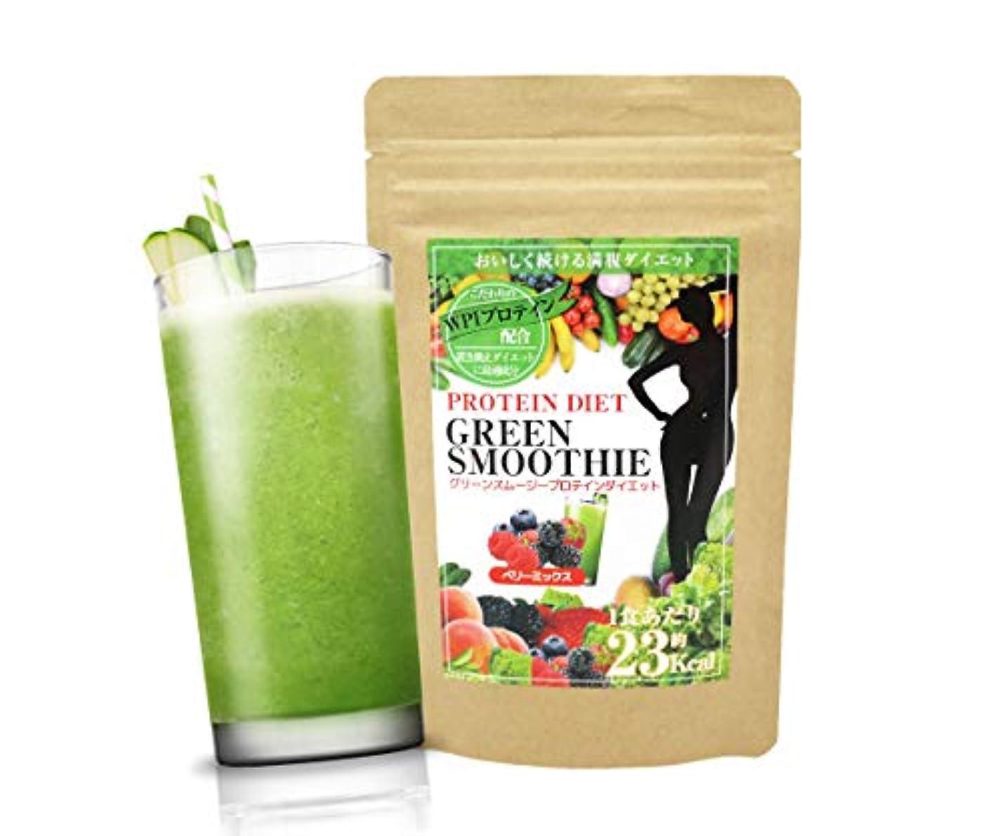 押す薬用一方、プロテインダイエットグリーンスムージープロテイン配合 本気ダイエット 100g ベリーミックス味 ダイエットグリーンスムージー -10kgダイエット 置き換えダイエット スムージー