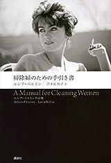掃除婦のための手引書