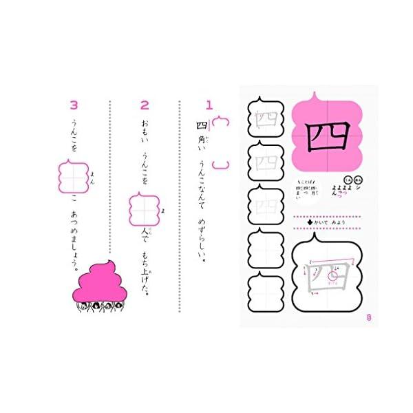 日本一楽しい漢字ドリル うんこかん字ドリル 小...の紹介画像8