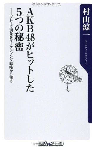AKB48がヒットした5つの秘密    ブレーク現象をマーケティング戦略から探る (角川oneテーマ21)の詳細を見る
