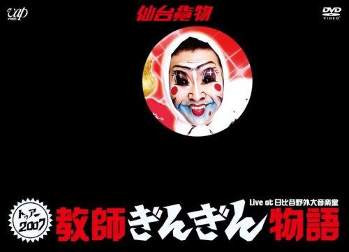 仙台貨物 限界への挑戦ライブDVD! トゥアー2007教師ぎんぎん物語@日比谷野外大音楽堂の詳細を見る