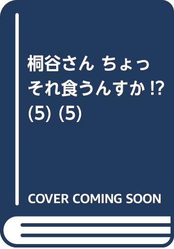 桐谷さん ちょっそれ食うんすか!?(5) (5)