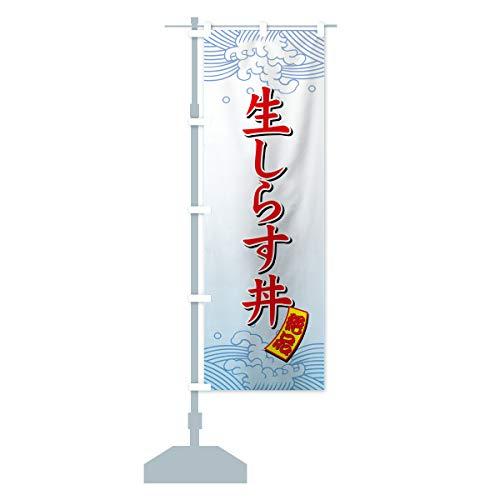 生しらす丼 のぼり旗 サイズ選べます(ショート60x150cm 左チチ)