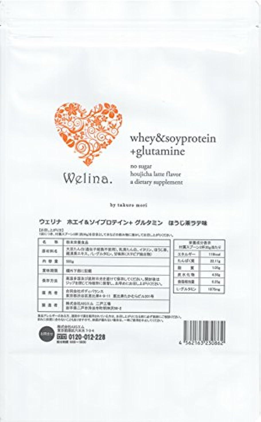 動く国内の仮定、想定。推測ウェリナ ホエイ&ソイプロテイン+グルタミン ほうじ茶ラテ味 500g