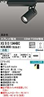 オーデリック 店舗・施設用照明 テクニカルライト スポットライト【XS 513 134HBC】XS513134HBC