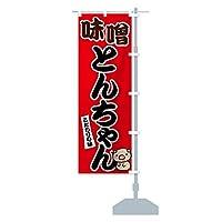 味噌とんちゃん のぼり旗 チチ選べます(レギュラー60x180cm 右チチ)