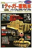 図説ティーガー重戦車パーフェクトバイブル―決定版 (歴史群像シリーズ―Modern Warfare)