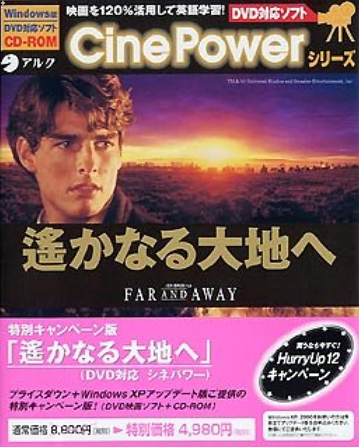 なぜなら扇動チャンピオンシップ特別キャンペーン版「遥かなる大地へ」(DVD対応シネパワー)