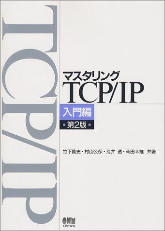 マスタリングTCP/IP 入門編の詳細を見る