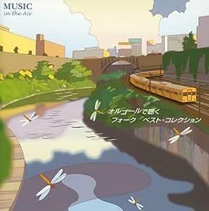Music in the Air~オルゴールで聴くフォーク ベスト・コレクション