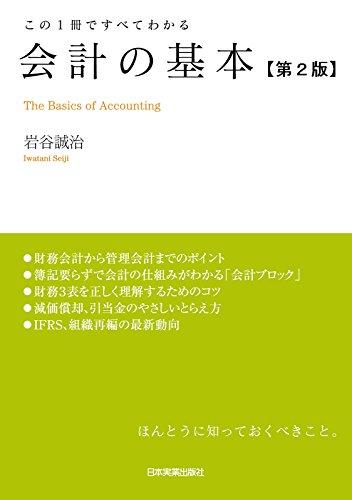 会計の基本【第2版】 この1冊ですべてわかるの詳細を見る