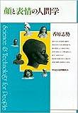顔と表情の人間学 (平凡社・自然叢書)