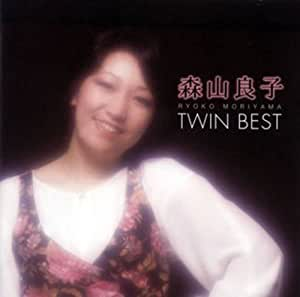 森山良子TWIN BEST