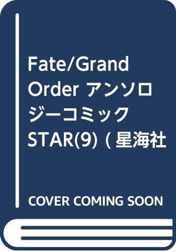 [画像:Fate/Grand Order アンソロジーコミック STAR(9) (星海社COMICS)]