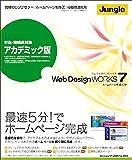 Web Design Works 7 (ホームページ制作王 7) アカデミック版