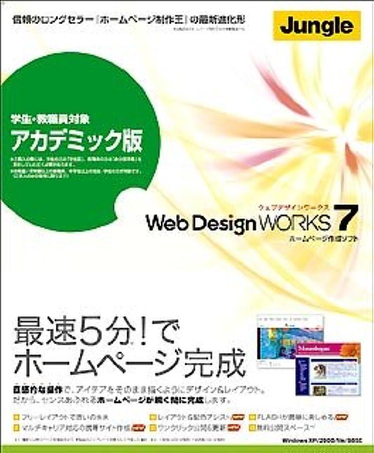暫定直立略語Web Design Works 7 (ホームページ制作王 7) アカデミック版