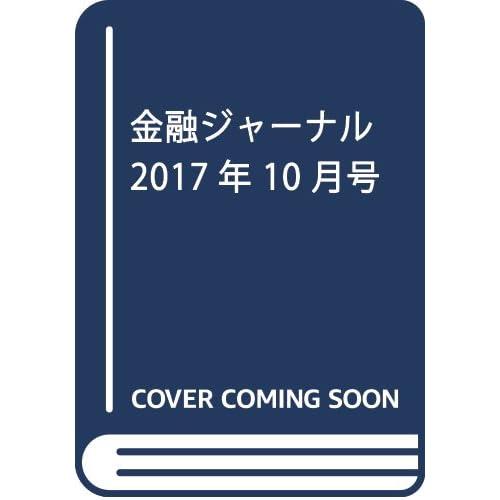 金融ジャーナル 2017年 10 月号 [雑誌]