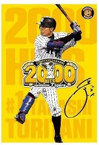 阪神タイガース 鳥谷選手 2000本安打 記念メモ帳