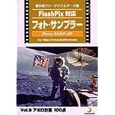 Flash Pix対応 フォト・サンプラー Vol.9 アポロ計画