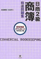 日商2級商簿 精選問題集